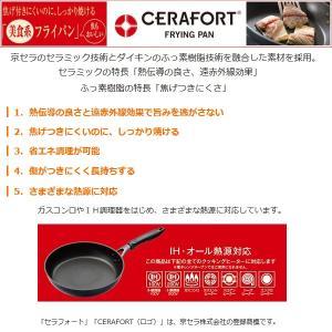 フライパンセット IH対応 京セラ セラフォート 3点セット 20cm 26cm カバー 焦げつきにくい KYOCERA CERAFORT IH対応 オール熱源対応 CFF-3ARD-FC|townmall|02