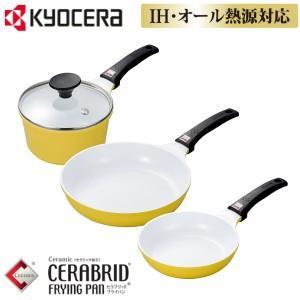 京セラ セラブリッド フライパン3点セット(ソースパン&フライパン) セラミック加工 KYOCERA CFND-3C-WYL|townmall