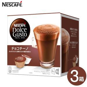 賞味期限2019年9月 NESCAFE ネスカフェ ドルチェグスト 専用カプセル チョコチーノ 1箱8杯×3箱 チョコチーノ(3箱)|townmall