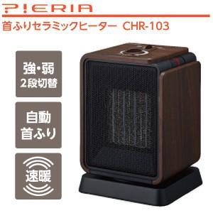 ミニセラミックファンヒーター(電気暖房機・電気ストーブ) 小型・コンパクトタイプ ドウシシャ ピエリア(Pieria) CHR-103(DWD)|townmall