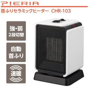 ミニセラミックファンヒーター(電気暖房機・電気ストーブ) 小型・コンパクトタイプ ドウシシャ ピエリア(Pieria) CHR-103(WH)|townmall