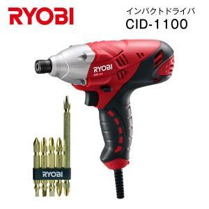 リョービ 電動工具 電動インパクトドライバー RYOBI 京セラ DIYツール CID-1100+ビットセット|townmall