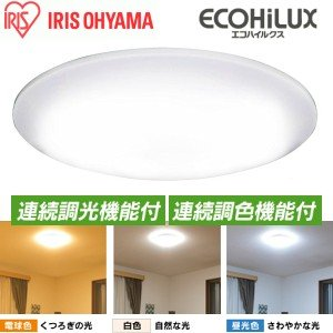 CL8DL5.0 アイリスオーヤマ LEDシーリングライト 6畳〜8畳用 調光機能・調色機能付き LED照明器具 天井照明 CL8DL-5.0(調色)|townmall