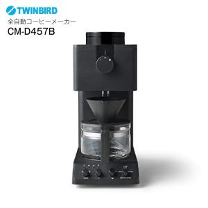 CMD457B ツインバード 全自動コーヒーメーカー 83℃ TWINBIRD ブラック CM-D457B|townmall