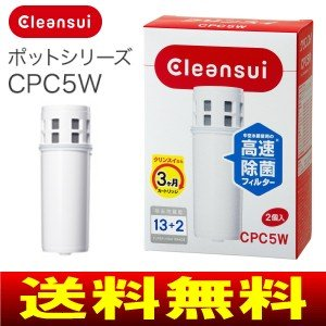 CPC5W(NW) 三菱レイヨン 浄水器交換カートリッジ クリンスイ・cleansui 1箱2個入り CPC5W-NW|townmall