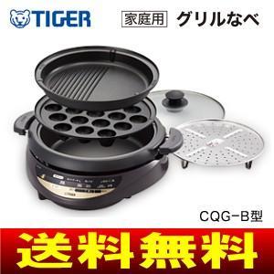 CQG-B300T タイガー魔法瓶(TIGER) グリル鍋 ...