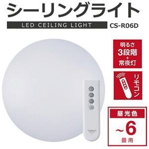 LEDシーリングライト 6畳 調光機能 昼光色 Luminous 天井照明 LED電気 ドウシシャ ルミナスLED CS-R06D|townmall