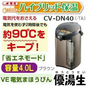 象印 電気ポット(電動ポット)VE電気まほうびん 優湯生 マイコン沸とう 容量4.0L CV-DN40-TA townmall