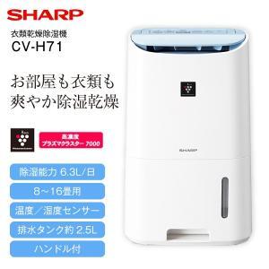 シャープ(SHARP) プラズマクラスター除湿機 除湿器(部屋干し/衣類乾燥機) CV-F71-W|townmall