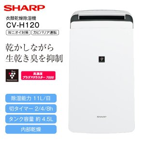 CV-H120(W) シャープ プラズマクラスター除湿機 除湿器 部屋干し 衣類乾燥機 SHARP CV-H120-W|townmall