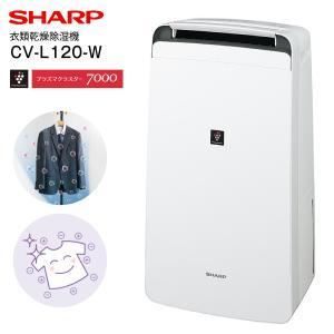 CV-L120(W) シャープ(SHARP) 衣類乾燥除湿機 コンパクトタイプ プラズマクラスター除湿機 除湿器(部屋干し/衣類乾燥機) ホワイト CV-L120-W|タウンモール TownMall