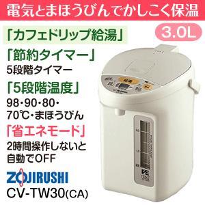 CV-TW30(CA)象印 VE電気まほうびん 優湯生 マイコン沸とう(電気ポット/電動ポット)省エネで人気 容量3.0L CV-TW30-CA