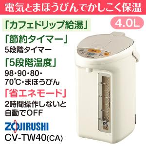 CV-TW40(CA)象印 VE電気まほうびん 優湯生 マイコン沸とう(電気ポット/電動ポット)省エネで人気 容量4.0L CV-TW40-CA