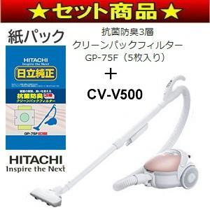 (わけあり)日立 エアーヘッド搭載 紙パック式掃除機(紙パック式クリーナー)と(日立純正)クリーンパックフィルターのお得セット (訳)CV-V500-P+GP-75F