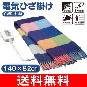 広電(KODEN) 電気毛布 ひざかけ(ひざ掛け/電気掛け毛布/ブランケット) ブルー CWS-H143A-5(BLUE)|townmall