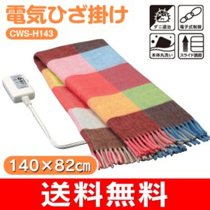 広電(KODEN) 電気毛布 ひざかけ(ひざ掛け/電気掛け毛布/ブランケット) オレンジ CWS-H143D-5(ORANGE)|townmall