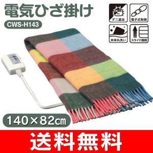 広電(KODEN) 電気毛布 ひざかけ(ひざ掛け/電気掛け毛布/ブランケット) グリーン CWS-H143G-5(GREEN)|townmall