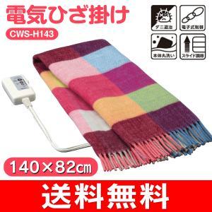 広電(KODEN) 電気毛布 ひざかけ(ひざ掛け/電気掛け毛布/ブランケット) ピンク CWS-H143P-5(PINK)|townmall