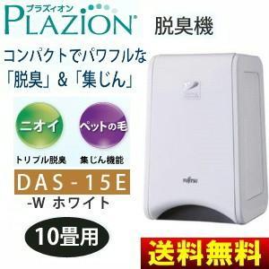 プラズィオン脱臭機(ペット臭) 空気清浄機能(花粉)PLAZION 10畳用 富士通ゼネラル DAS-15E-W|townmall