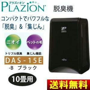 プラズィオン脱臭機(ペット臭) 空気清浄機能(花粉)PLAZION 10畳用 富士通ゼネラル DAS-15E-B|townmall