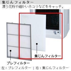 (交換用集塵フィルターセットモデルDAS-303E)富士通ゼネラル 加湿脱臭機(空気清浄機能 花粉)20畳用 DAS-303E-T+集塵F|townmall|02
