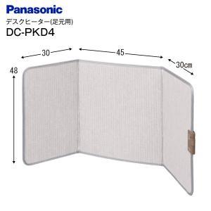 パナソニック デスクヒーター 足元暖房 足元ヒーター 電気暖房器具 Panasonic DC-PKD3-C|townmall