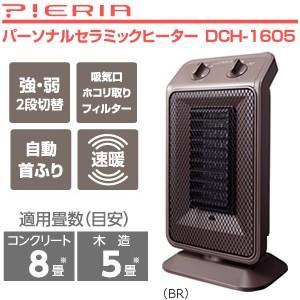 セラミックファンヒーター(電気暖房機・電気ストーブ) 小型・コンパクトタイプ ドウシシャ ピエリア(Pieria) DCH-1605(BR)|townmall