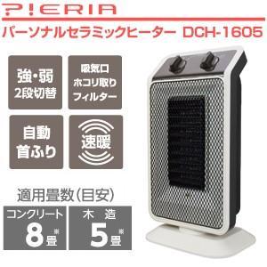 セラミックファンヒーター(電気暖房機・電気ストーブ) 小型・コンパクトタイプ ドウシシャ ピエリア(Pieria) DCH-1605(IV)|townmall