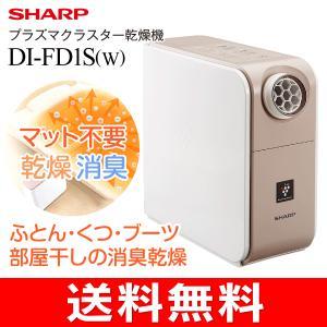 (DI-FD1S)布団乾燥機(プラズマクラスター7000乾燥機)シャープ DI-FD1S-W|townmall