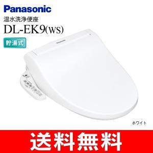 DL-EK9(WS) パナソニック 貯湯式 温水洗浄便座 温水便座 ビューティ・トワレ ステンレスノズル 銀Ag+抗菌 Panasonic DL-EK9-WS|townmall
