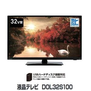 液晶テレビ 32型 本体 地デジのみ 新品 ドウシシャ 32インチ 32V型 DOSHISHA DOL32S100|townmall