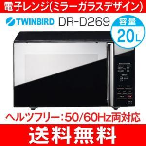 (DRD269B)スタイリッシュなミラーガラス フラット電子レンジ(単機能/ヘルツフリー) ゆったり庫内容量20L ツインバード(TWINBIRD) DR-D269B|townmall