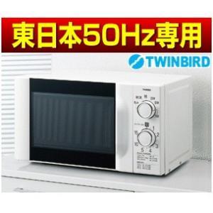 電子レンジ(東日本50Hz専用) 単機能電子レンジ(庫内容量17L) 700W ツインバード(TWINBIRD) DR-D419W5