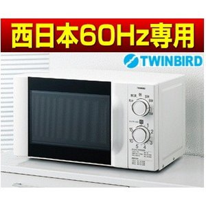 電子レンジ(西日本60Hz専用) 単機能電子レンジ(庫内容量17L) 700W ツインバード(TWINBIRD) DR-D419W6|townmall