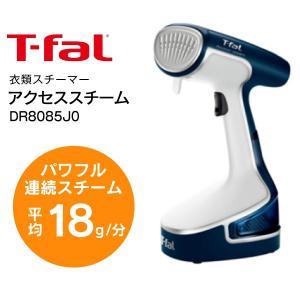 ティファール 衣類スチーマー  アクセススチーム コード付き DR8085J0  【数量限定】【送料...