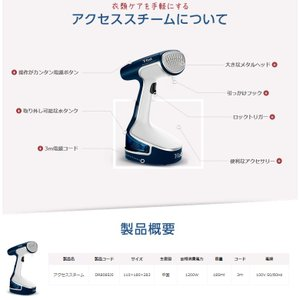 T-fal ティファール アクセススチーム 衣...の詳細画像2