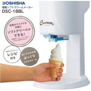 電動ソフトクリームメーカー アイスクリームメーカー ドウシシャ くるクリーム 手作りソフトクリーム レシピ付き DOSHISHA DSC-18BL|townmall