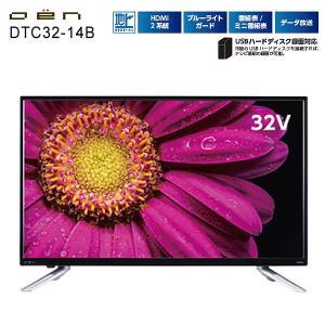 訳あり 箱痛み品 液晶テレビ 32型 本体 地デジのみ 新品 OEN 32V型 32インチ オーエン (訳)DTC32-14B|townmall