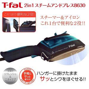 T-fal ティファール 2in1スチームアンドプレス8630 衣類スチーマー 1000W ハンガーアイロン ハンガーにかけたまま使える DV8630J1|townmall