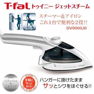 T-fal ティファール トゥイニー ジェットスチーム 衣類スチーマー 950W ハンガーアイロン ハンガーにかけたまま使える DV9000J0|townmall