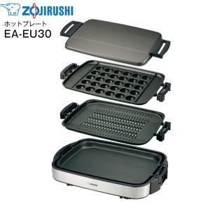 EA-EU30(TA) 象印(ZOJIRUSHI) ホットプレート やきやき 3枚プレート(大たこ焼...