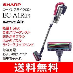 【数量限定】【送料無料】  シャープ(SHARP) コードレスサイクロン掃除機(コードレスサイクロン...