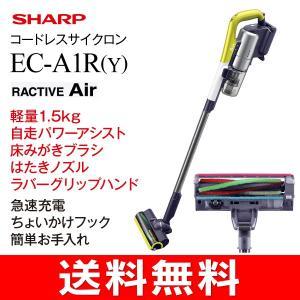 SHARP(シャープ) RACTIVE Air コードレスサイクロン掃除機(コードレスクリーナー) スティックタイプ EC-A1R-Y|townmall