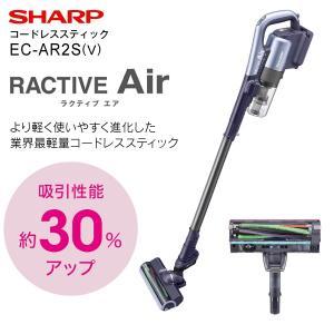 EC-AR2S(V) SHARP(シャープ) コードレスサイクロン掃除機(コードレスクリーナー) スティックタイプ EC-AR2S-V|townmall