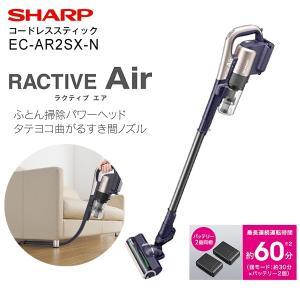 SHARP(シャープ) コードレスサイクロン掃除機(コードレスクリーナー) スティックタイプ EC-AR2SX-N|townmall