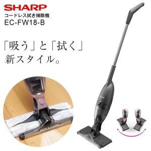 ECFW18 シャープ 掃除機 2way コードレス拭き掃除機 軽量小型 ワイパークリーナー EC-FW18-B|townmall