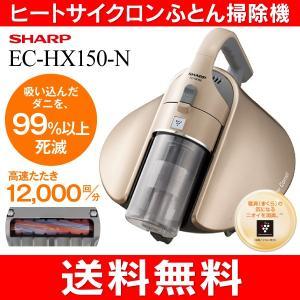 EC-HX150(N) Cornet(コロネ)シャープ サイクロンふとん掃除機(布団クリーナー)ヒートサイクロン(温風&吸引)SHARP EC-HX150-N|townmall
