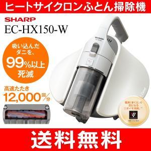 EC-HX150(W) Cornet(コロネ)シャープ サイクロンふとん掃除機(布団クリーナー)ヒートサイクロン(温風&吸引)SHARP EC-HX150-W|townmall
