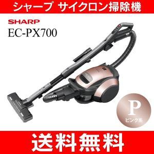 EC-PX700(P)SHARP サイクロン掃除機(サイクロンクリーナー)コンパクトタイプ プラズマクラスター搭載(シャープ) EC-PX700-P|townmall