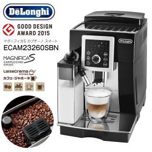 DeLonghi デロンギ マグニフィカS カプチーノ スマート コンパクト全自動エスプレッソマシン(全自動コーヒーメーカー) ECAM23260SBN townmall